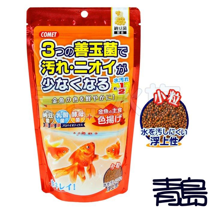 T。。。青島水族。。。日本comet可美多--金魚飼料 金魚主食(納豆菌配方)==增艷小顆粒200g
