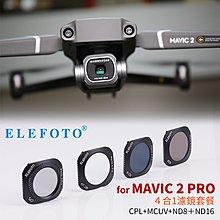 歐密碼 ELEFOTO DJI 大疆 MAVIC 2 PRO 專業版 空拍機 濾鏡套裝組 4合1 UV CPL ND