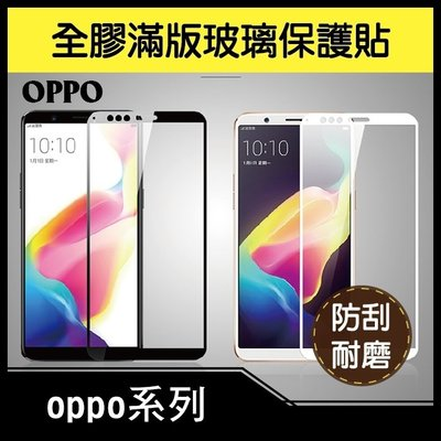 *phone寶*OPPO 9H滿版鋼化玻璃貼 A57 A77 R11 A73 A75 R15 R11S 全膠 防刮耐磨