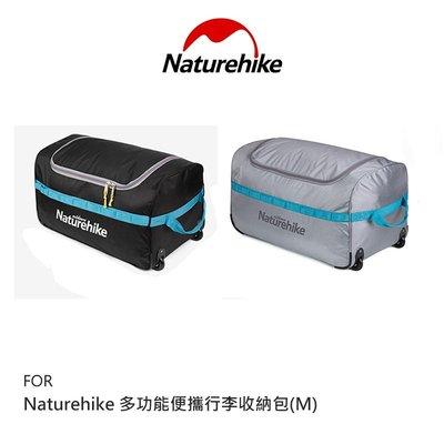 強尼拍賣~Naturehike 多功能便攜行李收納包(M)