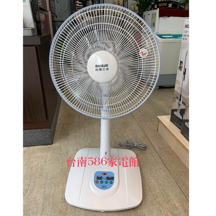 歡迎自取~附遙控《586家電館》SANLUX台灣三洋 14吋遙控電風扇【EF-148TPR 】1.2.4.8小時定時