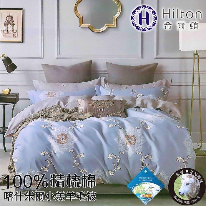 【Hilton希爾頓】100%精梳棉喀什米爾小羔羊毛被2.2kg(永恆瑰麗)(B0891-22D)