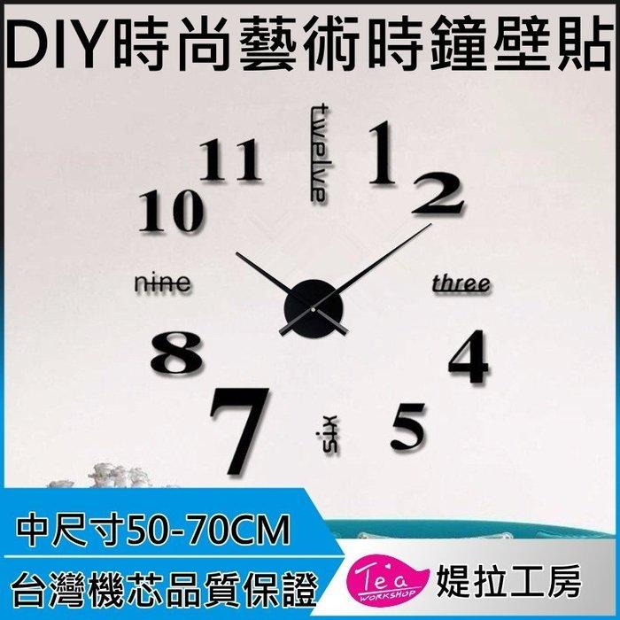 【中尺寸50-70CM】diy 歐洲風 時尚藝術時鐘壁貼 掛鐘 創意時鐘