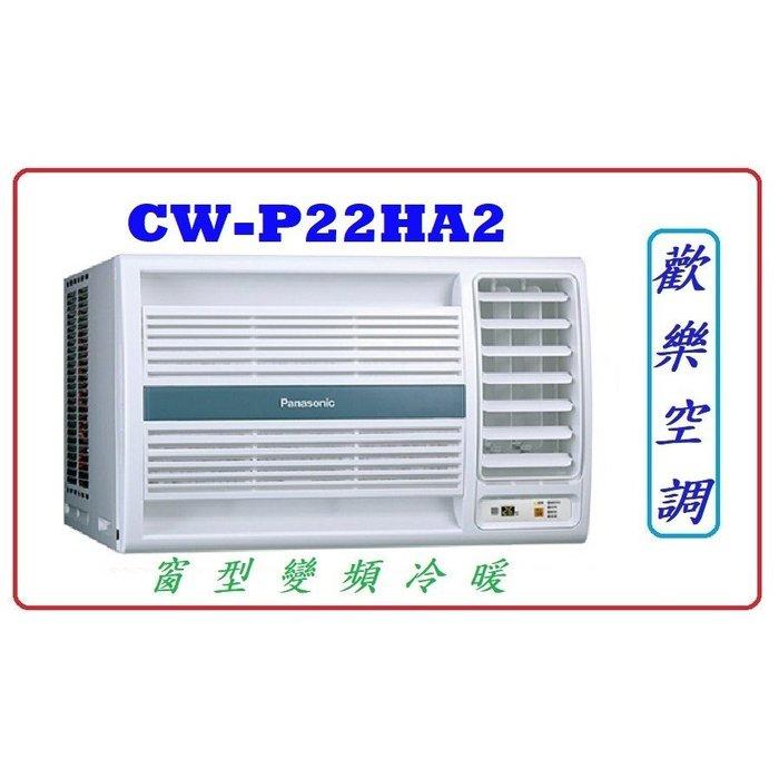 ❆歡樂空調❆Panasonic國際冷氣/窗型冷氣/變頻冷暖/CW-P22HA2