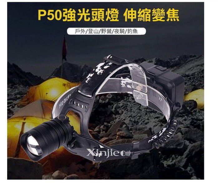 {台灣現貨} CREE XHP50 LED 強光頭燈 伸縮變焦 調焦 四核燈珠 手電筒 工作燈 登山 露營