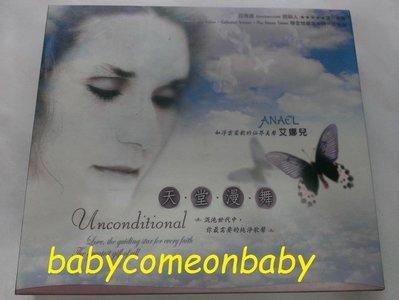 舊CD 英文專輯 ANAEL 艾娜兒 Unconditional 天堂漫舞 (保存良好99%無刮傷近全新)