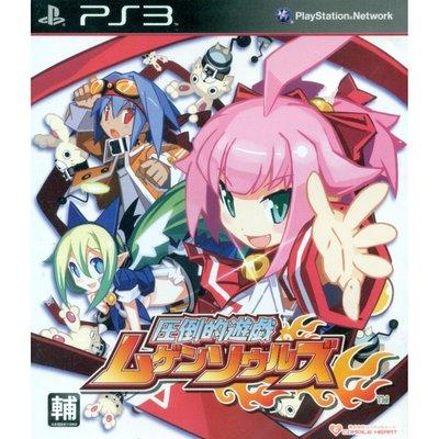 PS3亞版全新品~征服遊戲 無限靈魂( 日文版)