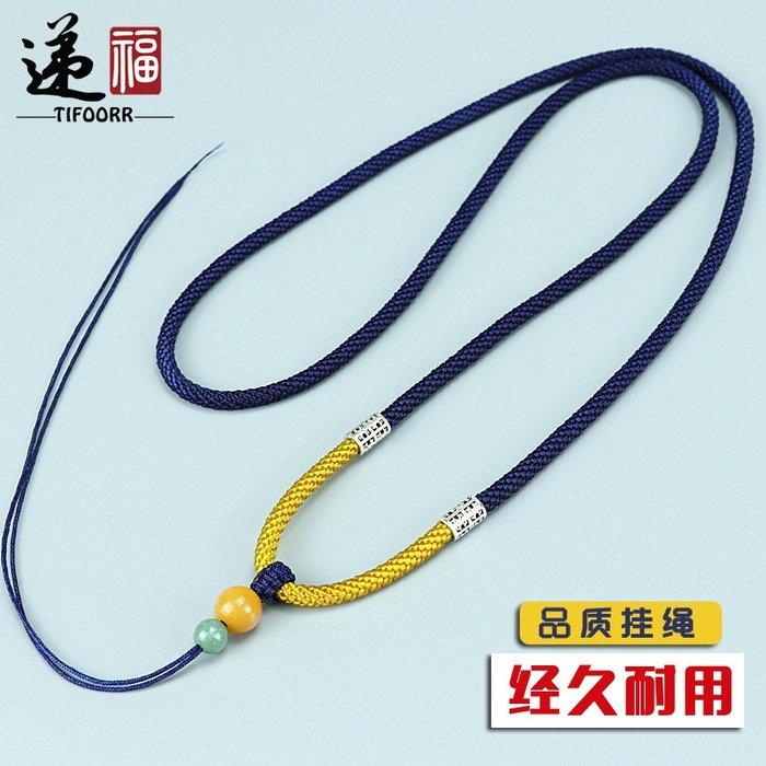 衣萊時尚-掛繩可調手工項鏈繩子翡翠吊墜掛繩男女款繩毛衣鏈掛繩玉佩掛墜繩