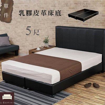 床底 布萊克乳膠皮革5尺床底