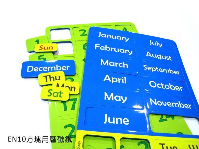 超商取貨(無法合併結帳):<EN10方塊月曆磁鐵>日期磁鐵 月份磁鐵  具有磁性可吸白板 --MagStorY磁貼童話