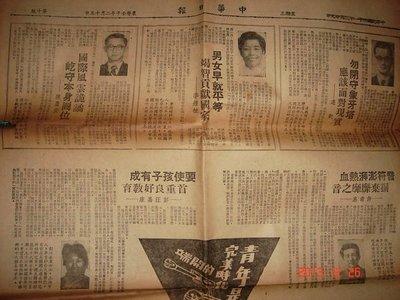早期民國聯合報 內有蔣經國、連戰、陳履安、李鍾桂、錢復等人物照片【CS超聖文化讚】