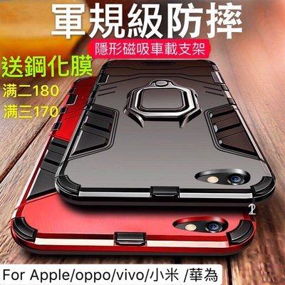 蘋果 iPhone 6 6s 7 8 plus X XS MAX XR 手機殼 防摔 5s SE 小米9紅米note華為OPPO手機保護套全包矽膠 車載磁吸