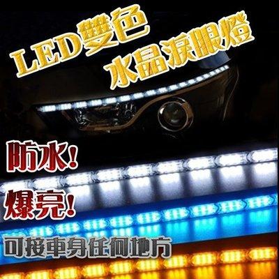 G7F54 雙色 防水水晶淚眼 白+黃 16燈 LED  大燈改裝 跑馬 流水 流光轉向 跑馬燈