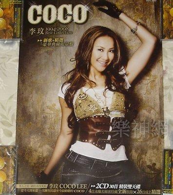 李玟 Coco Lee 1994-2008新歌加精選【原版宣傳海報】全新