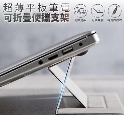 【東京數位】全新 皮套 超薄平板筆電可折疊便攜支架 可站立式折疊立架 散熱立座 可調角度 輕薄隱形