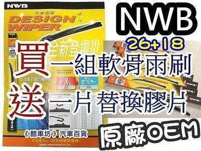 26+18《酷車坊》日本原廠正廠 NWB 軟骨雨刷 豐田 CAMRY LEXUS CT200h 另專用替換膠條