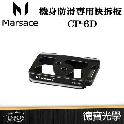Marsace  馬小路  Canon 6D 機身防滑 專用 快拆板 快裝板 兼容所有AS規格 德寶光學
