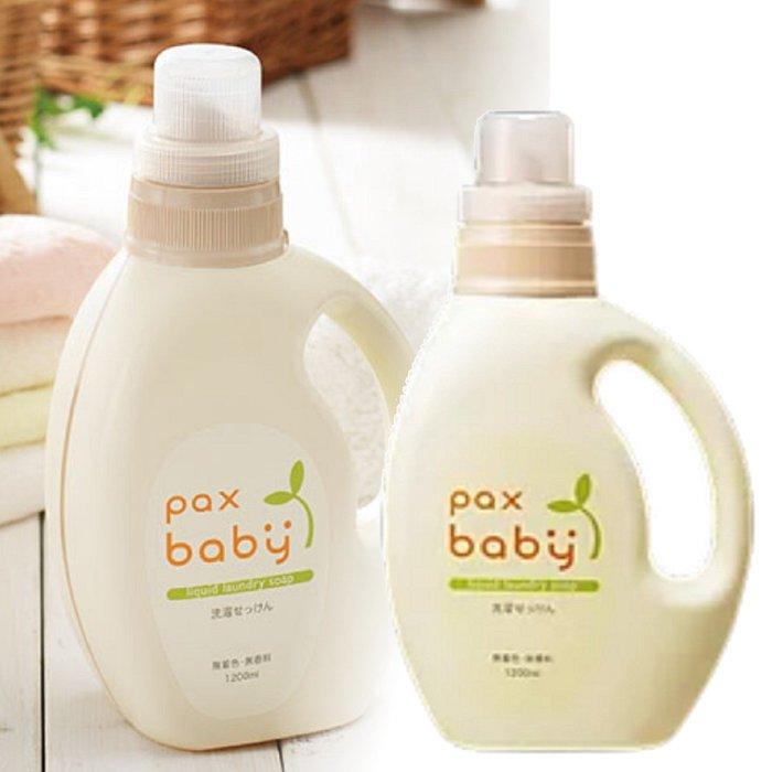 日本 paxbaby 嬰兒天然洗衣精 1200ml (罐裝) §小豆芽§ 嬰兒天然洗衣精1200ml(罐裝)