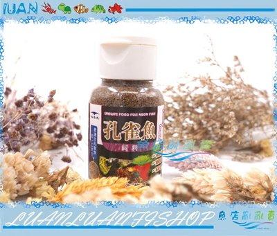【~魚店亂亂賣~】ADP-U-102台灣ADP孔雀魚飼料50ml健康.營養.美味(燈科魚.鬥魚.球魚)