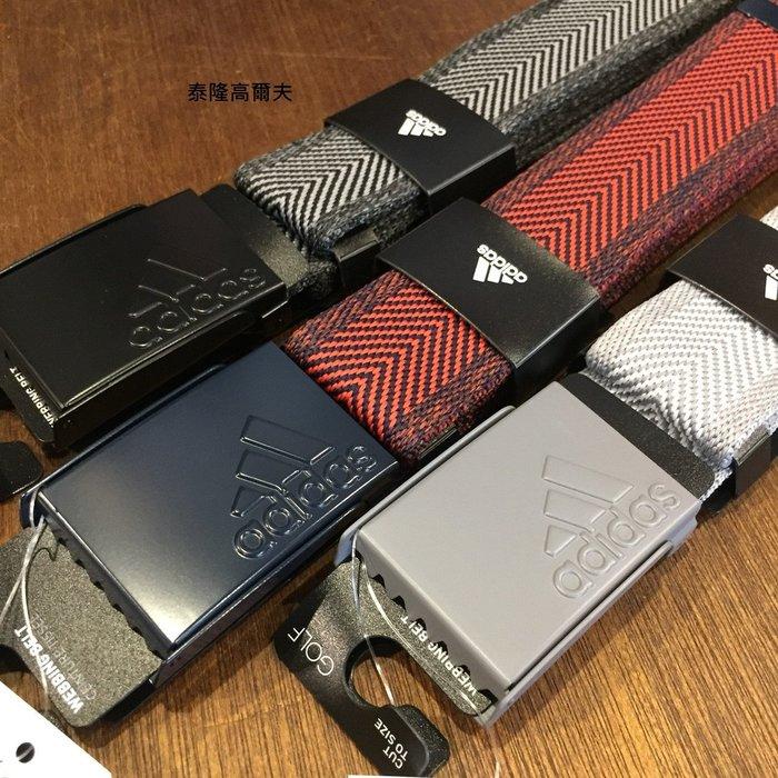新款  adidas  皮帶 高爾夫皮帶 Free Size 任何人都可使用 皮帶頭可拆式 時尚設計 獨特風格