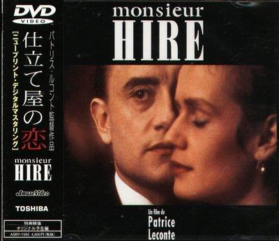 K - Movie Michel Blanc - MONSIEUR HIRE - 日版 DVD - NEW  易爾先生