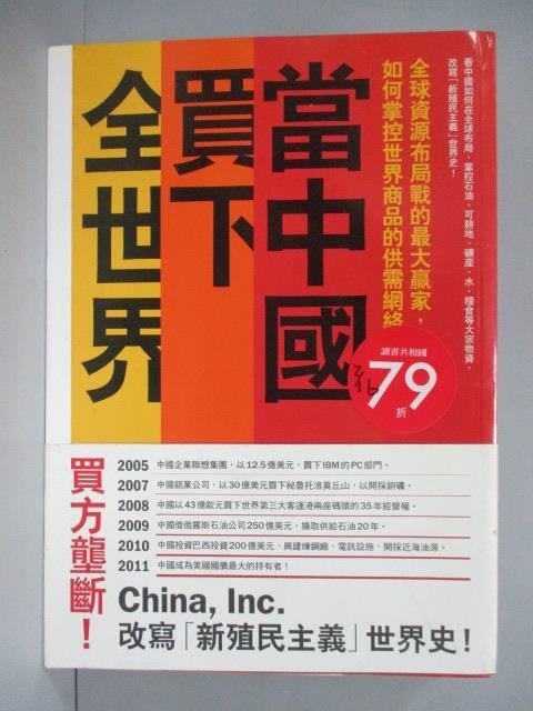 【書寶二手書T3/社會_IDB】當中國買下全世界:全球資源布局戰的最大贏家_丹碧莎.莫尤