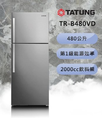 【麥電器】TATUNG大同 480公升變頻雙門冰箱 TR-B480VD(安裝另計)$23505