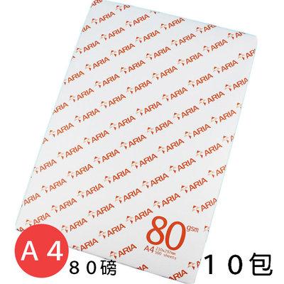 ARIA A4影印紙 白色影印紙 (80磅)/ 2大箱10包入(每包500張) 80磅影印紙 ~文