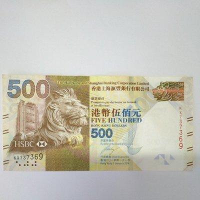 滙豐銀行 $500 罕有靚號碼 EJ202922, KX737369 及ME825285