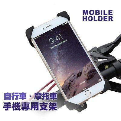 ※瘋狂上市※手機支架 腳踏車支架 機車支架4.5吋-6.8吋均可通用HTC 三星 SONY ASUS四腳固定 歡迎團購