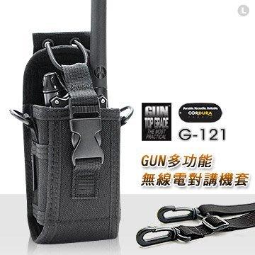 【EMS軍】GUN(G-121)多功能無線電對講機套-杜邦CORDURA