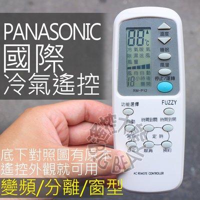 (現貨) 國際冷氣遙控器 (全系列可用) PANASONIC(圓)國際 王子 變頻 分離式 窗型 冷氣遙控器