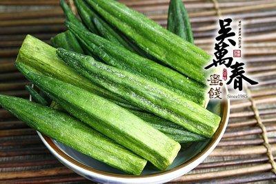 秋葵脆片 (85g/包)