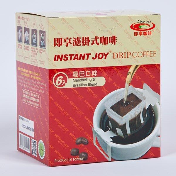【買2送1】即享® 濾掛式咖啡:曼巴風味 (10g*6入/盒裝)