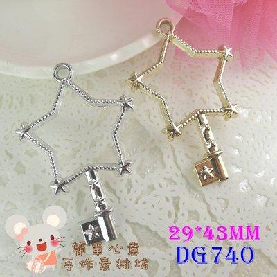 DG740【每個15元】29*43MM精緻鑰匙造型星星款合金掛飾(二色)☆ZAKKA配飾吊飾耳環材料【簡單心意素材坊】