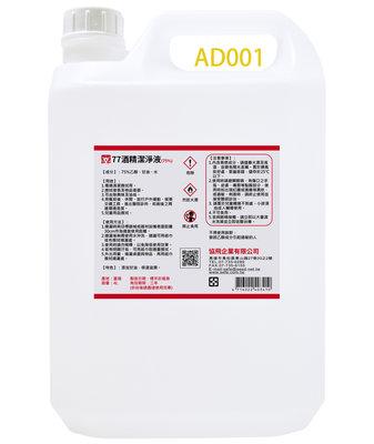 (現貨)77酒精清潔液4L(成分-75%酒精(食用級乙醇)+甘油+水)