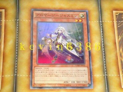 東京都-遊戲王卡-905反逆衝突-芳香巫師-茉莉(CORE-JP034)(亮面) 效果怪獸 現貨