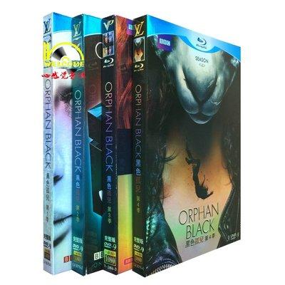 【樂視】 美劇高清DVD Orphan Black黑色孤兒1-4季 完整版 12碟裝DVD 精美盒裝
