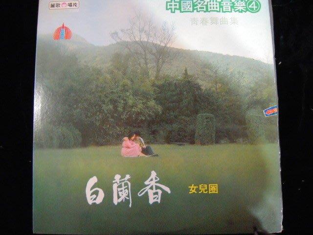 ※布箱子※黑膠唱片LP(LP213)~ 中國名曲音樂4【白蘭香】