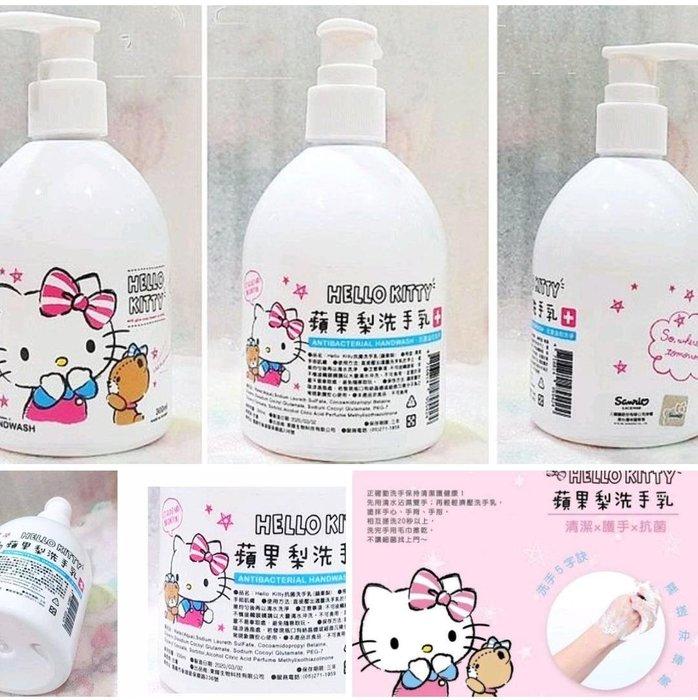 牛牛ㄉ媽*台灣正版授權㊣HELLO KITTY洗手乳 蘋果梨 300ml 款 現貨