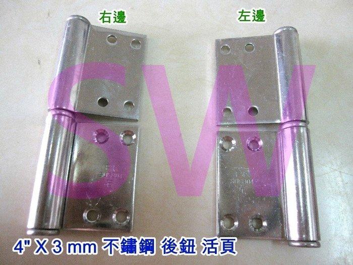 """HI010 304#不鏽鋼白鐵旗型丁雙 4""""x3.0mm(單片60元)左/右向型 不銹鋼旗型鉸鏈旗型鉸鍊後鈕活頁附螺絲釘"""