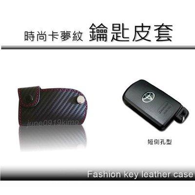 卡夢紋鑰匙皮套 TOYOTA WISH SIENTA RAV4 PREVIA 鑰匙皮套 鑰匙套 鑰匙包 鑰匙保護套