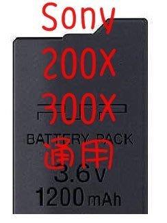 「送保護貼」促銷 PSP 副廠電池 2007 3007 全系列通用~1200mah