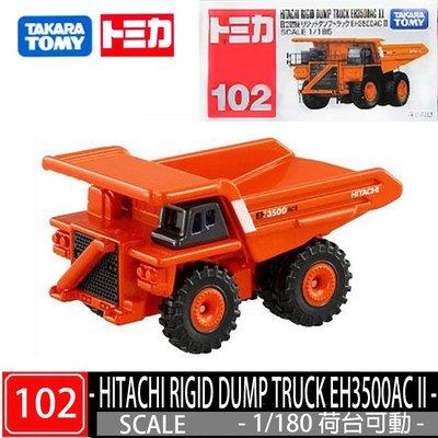 【車城】TOMICA 多美小汽車 TOMY NO.102 RIGID DUMP TRUCK EH3500日立建機傾倒卡車