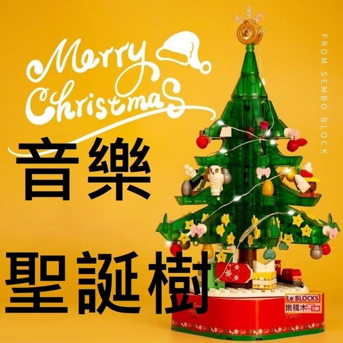 樂積木【當日出貨】森寶 音樂聖誕樹 高28cm 非樂高LEGO相容 聖誕節 聖誕老人 辦公室小物 城市 街景 建築