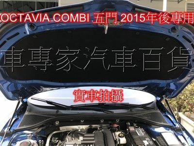 2015年後專用 OCTAVIA COMBI 五門 5門 引擎室隔熱墊 隔熱棉 隔音棉 隔音墊 防火墊 SKODA