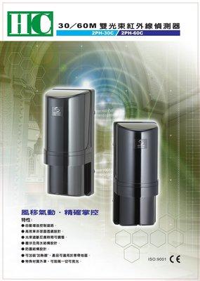 保誠科技~【2PH-30C 30米雙光束紅外線偵測器】含稅價 對立式紅外線感應器 另有60米 防盜 監視 監控 門禁