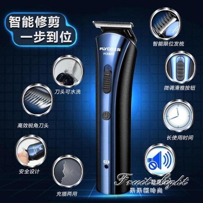 理髮器 剃頭刀電動推剪頭髮成人家用飛剪充電式理髮器電剪刀推子工具