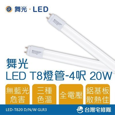 舞光 LED T8型 玻璃燈管 20W...