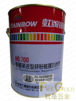 虹牌 700 聚異氰酸酯樹脂鱗片鋅粉濕氣硬化型防銹漆  鋅粉漆